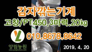 [양림식품기계] 감자탈피기 감자깍는기계 감자껍질벗기는기…