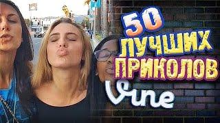 Самые Лучшие Приколы Vine! (ВЫПУСК 106) Лучшие Вайны [17+]