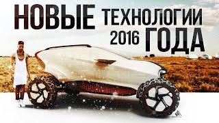 Новые технологии 2016 года / Новости новых технологий 2016 года(Всем привет, дорогие подписчики! Сегодня я сделал для вас очередное видео, где подробно расскажу о том, что..., 2016-01-07T12:26:17.000Z)