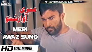 MERI AWAZ SUNO (Full Movie) - Shan, Saima, Saud, Babar, Reema, Sana Khan - Official Pakistani Movie