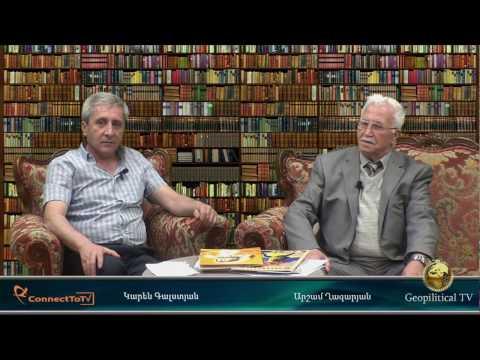 GEOPOLITICAL TV   Վերնատան Հյուրերը   Karen Galstyan   Arsham Ghazaryan