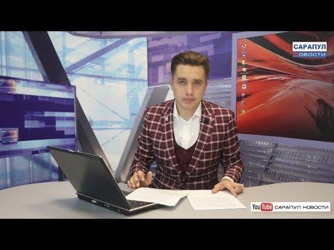 "САРАПУЛ. Программа ""САРАПУЛ НОВОСТИ"" эфир от 23 сентября 2019 года"