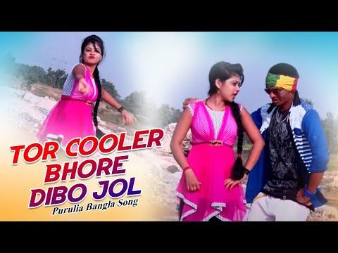 Tor Cooler e Bhore Dibo Jol | HD NEW Purulia Song 2017 | Bengali / Bangla Song Album | Misti Priya