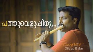 Pathu veluppinu   Venkalam  [Flute]Song By, DileepBabu , B