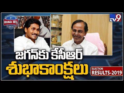 KCR congratulate YS Jagan for landslide victory in AP - TV9