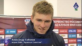 Александр Соболев: Я впервые оформил хет-трик, это приятно