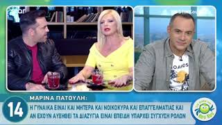 Μαρίνα Πατούλη: «Είναι αφροδισιακό να βλέπεις τον άντρα να βιδώνει λάμπες» | Luben TV