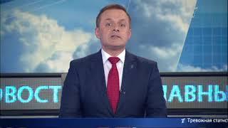 Главные новости. Выпуск от 08.06.2018