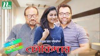 Bangla Teleflim - Chowkidar (চৌকিদার) l Ali Zaker, Iresh Zaker, Shoshi | Directed by Abdullah Ra