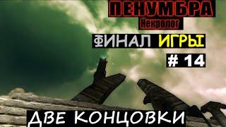Penumbra: Necrologue прохождение # 14 (Финал игры)