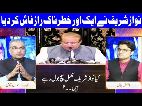 Nuqta E Nazar With Ajmal Jami - 23 May 2018 - Dunya News