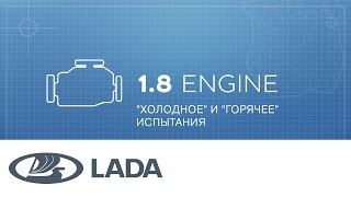 Рождение LADA. Испытания нового мотора 1.8 для люксовых Vesta и XRAY.