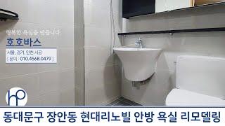 서울시 동대문구 장안동 현대리노빌 욕실 리모델링