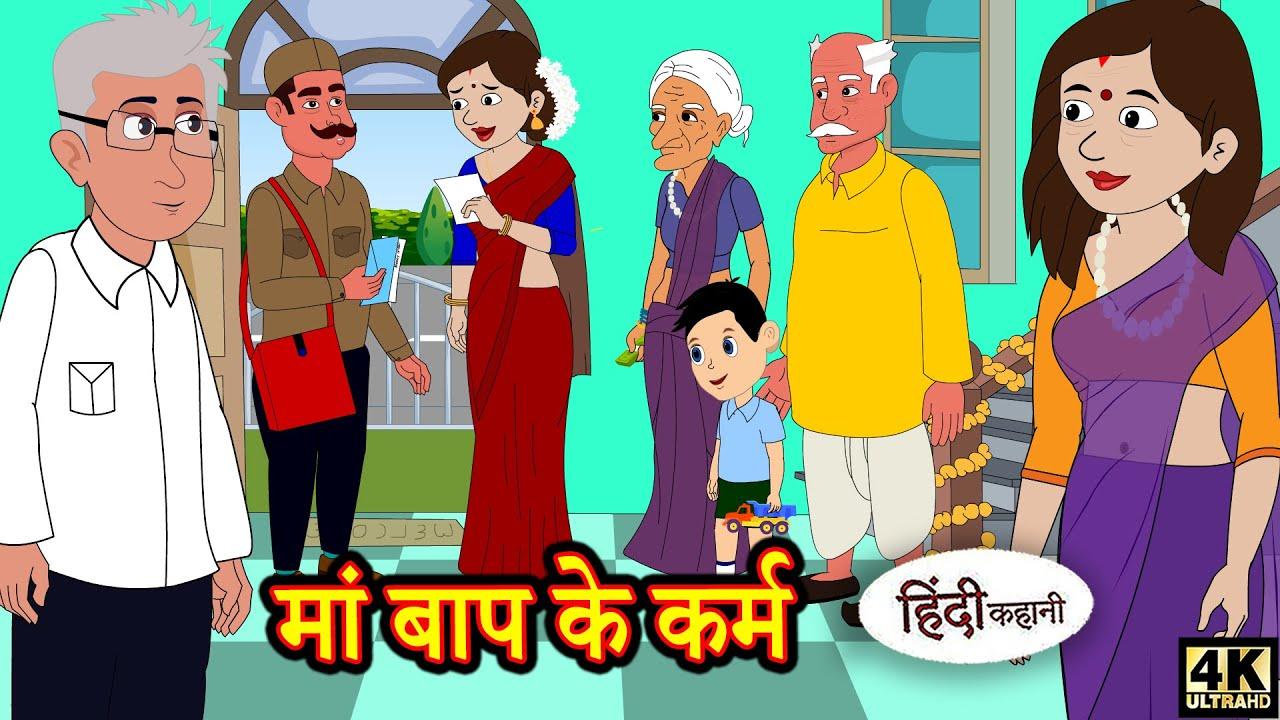मां बाप के कर्म - Stories in Hindi | Moral Stories | Bedtime Stories | Hindi Kahaniya | New Story
