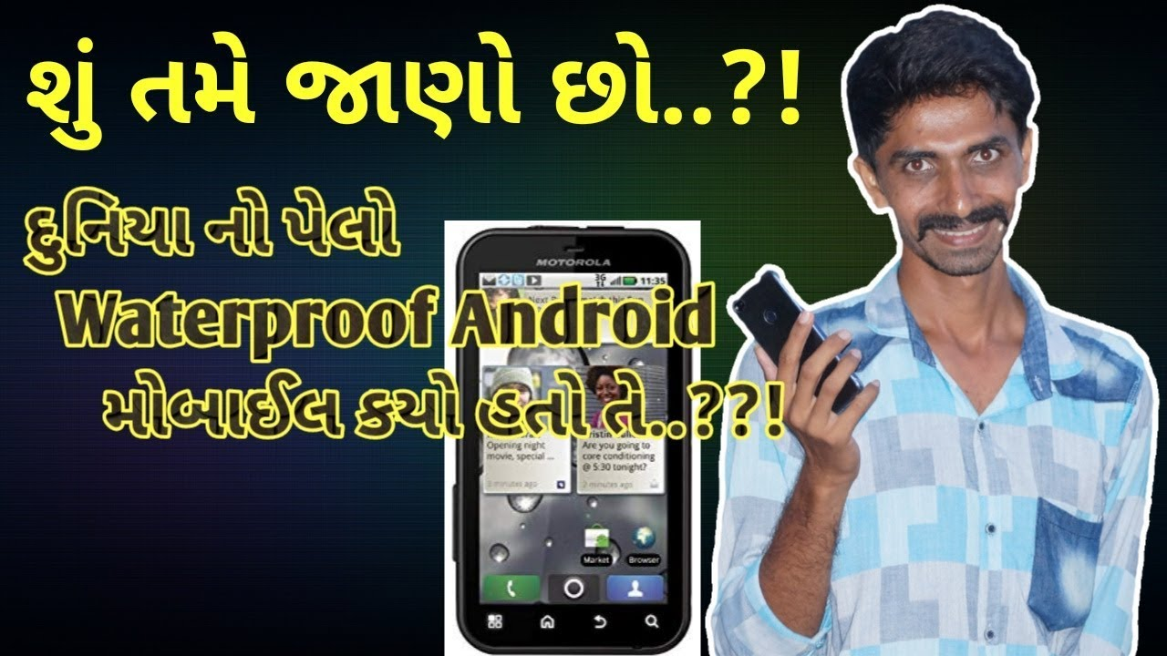 separation shoes 099e3 6d6c2 World's 1st Waterproof Android phone in Gujarati