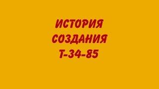 Т 34 85 . История создания Т 34 85 .Легендарные танки . Т 34 85