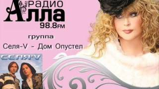 Radio Alla 98.8 FM Gruppa Sela-V