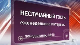 ''Неслучайный гость''. Г. Моцар - директор Брянской библиотеки им. П. Проскурина (эфир 29.01.2018)