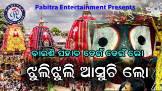 JHULI JHULI ASUCHI LO//MOST POPULAR ODIA DEVOTIONAL BHAKTI SANGEET//EXCLUSSIVE