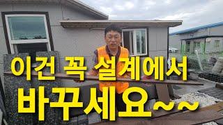 합성목재 방부목 차이 설명 조립식주택 전원주택 단독주택…