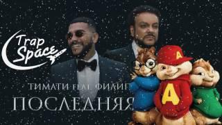Тимати feat Филипп Киркоров Последняя весна премьера клипа, 2017(Alvin)