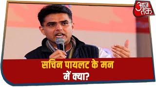 Rajasthan Political Crisis : Pilot गुट पर Congress का प्रहार, कल Press Conference कर सकते हैं Sachin