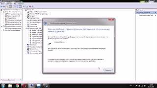 Как решить проблемy USB Unknown Device - Код 43?