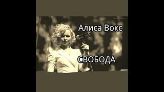 АЛИСА ВОКС & ШНУР. СВОБОДА.