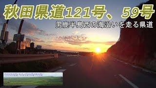 秋田県道121号、59号 入道崎~男鹿駅の辺りまでの海沿い