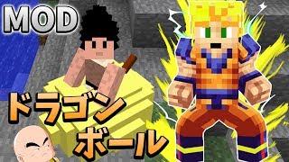【マインクラフト】ドラゴンボールのサイヤ人になってみた!!w【mod実況】