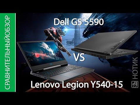Сравнительный обзор ноутбуков Lenovo Legion Y540-15 и Dell G5 5590