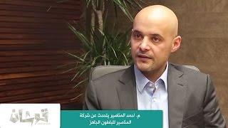 م. احمد المناصير يتحدث عن شركة المناصير للباطون الجاهز