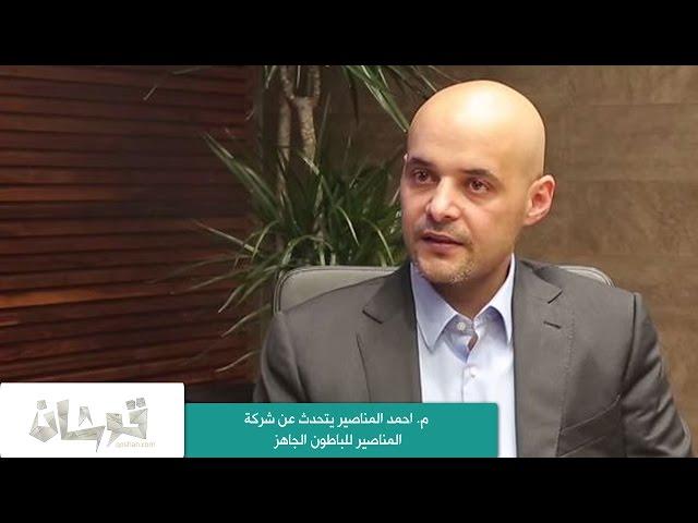 قوشان - م. احمد المناصير يتحدث عن شركة المناصير للباطون الجاهز
