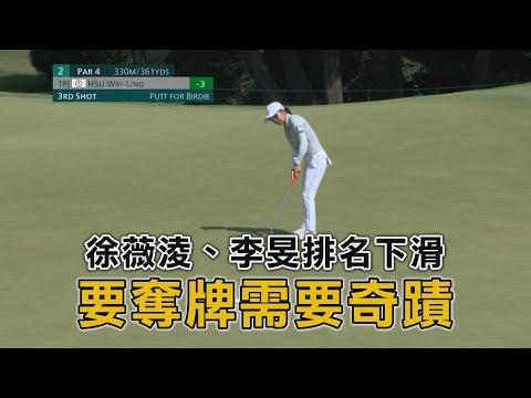 徐薇淩、李旻排名下滑 要奪牌需要奇蹟/愛爾達電視20210806