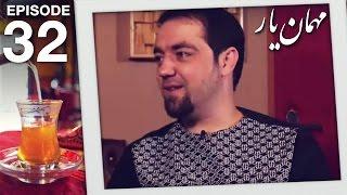 مهمان یار - فصل ششم  - قسمت سی و دوم / Mehman-e-Yaar - Season 6 - Episode 32