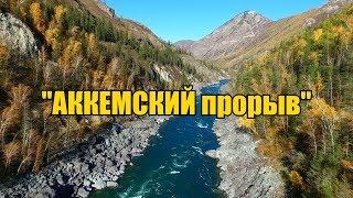 Не рыбалка а ЭКСТРИМ какой-то/Аккемский прорыв, самый мощный порог реки КАТУНЬ/Алтай на лодке Солар.