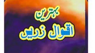 Most beautiful Aqwal e Zarin ever seen