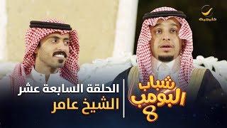 """مسلسل شباب البومب 8 - الحلقة السابعة عشر """" الشيخ عامر """" 4K"""