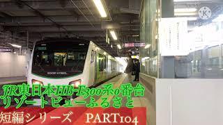 鉄道発車動画の短編シリーズ PART104 JR東日本HB-E300系0番台 リゾートビューふるさと