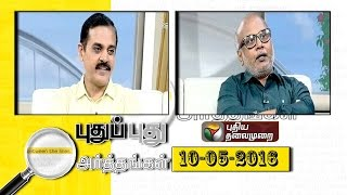 Pudhu Pudhu Arthangal 10th May 2016 – Puthiya Thalamurai TV