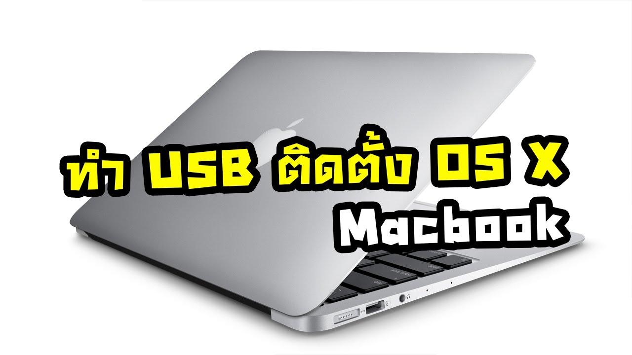 how to create bootable usb mac