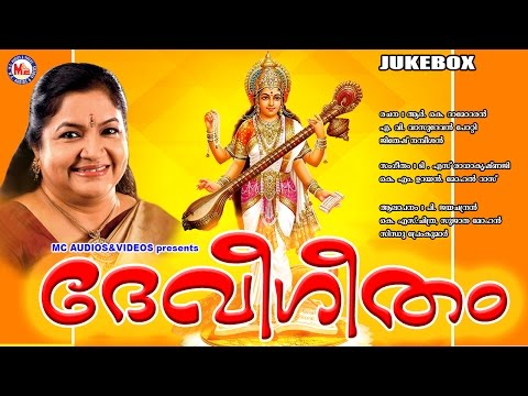 ദേവീഗീതം  Devi Geetham  KSChithra  Hindu Devotional Songs Malayalam  Devi Songs