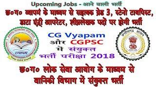 CG Vyapam और CGPSC में संयुक्त भर्ती परीक्षा 2018
