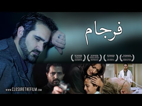 "CLOSURE- Farsi version   ""فرجام"""