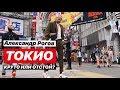 влог #28. Александр Рогов. Токио! Круто или отстой?