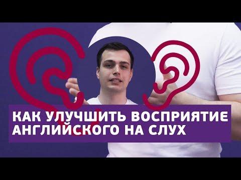 Как лучше прокачать английский на слух? | 5 инструментов от АнтиШколы