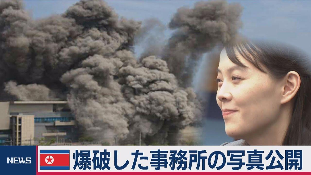 北朝鮮が連絡事務所爆破の写真公開 - YouTube