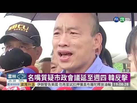 高雄大雨農損400萬 韓國瑜勘災 | 華視新聞 20190819