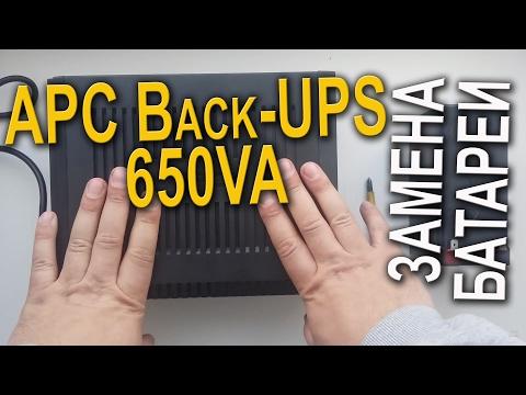 APC Back-UPS 650VA замена батареи, ремонт Battery Replacement (BX650CI-RS)