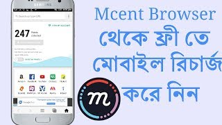 Win Rs.1000 Free Recharge From Mcent Browser.Recharge Your Mobile For Free. ||Technical Bondhu ||